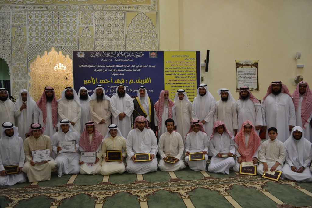 محافظ الجهراء يكرم الفائزين في دورة حفظ القرآن الكريم 2