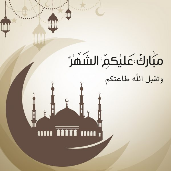 محافظة الجهراء تهنئكم بحلول شهر رمضان المبارك