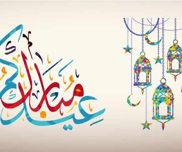 عيدكم مبارك وعساكم من عواده