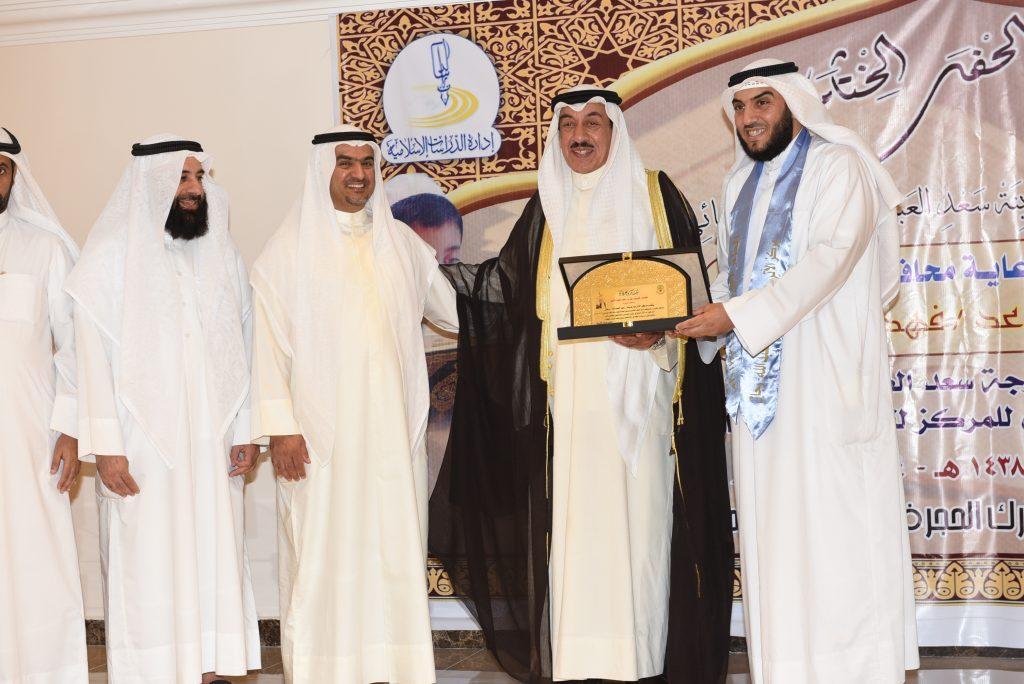 محافظ الجهراء يكرم حافظي القرآن بمركز أترجة سعد العبدالله ويشيد بالقائمين على المركز